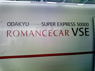 romancecar.jpg